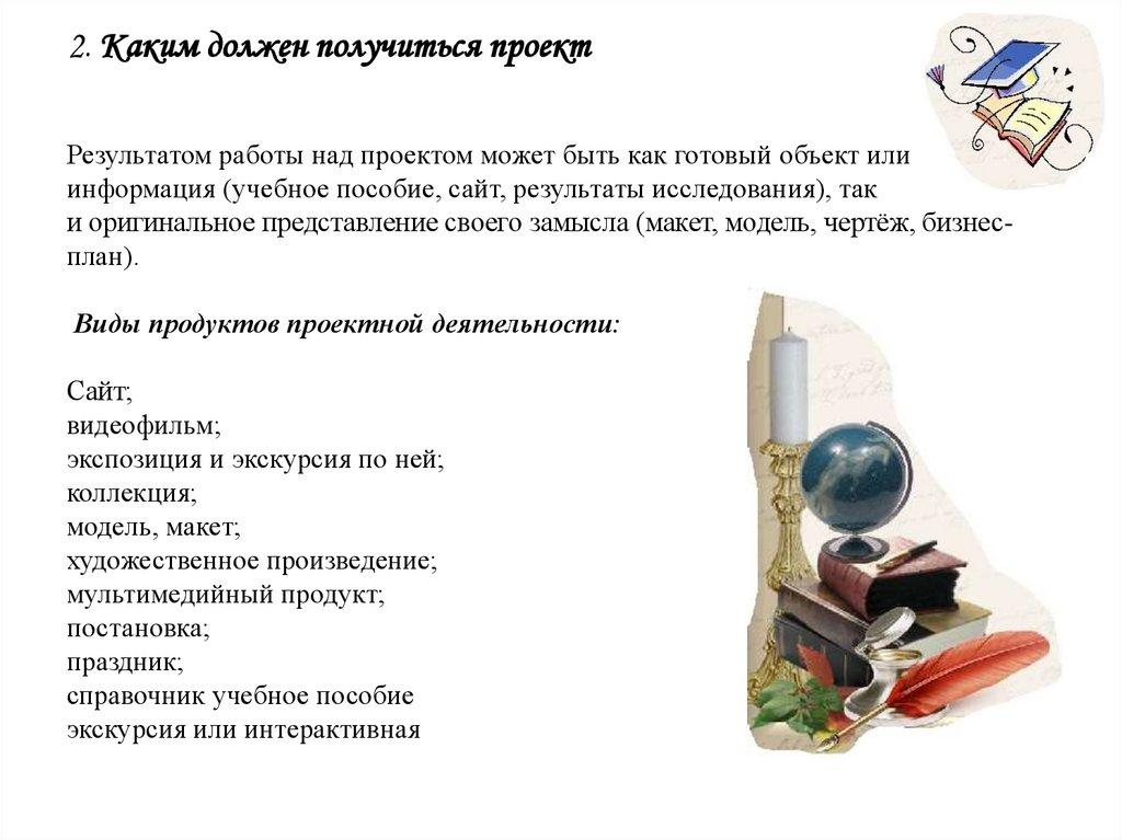 Модели работы над проектом работа пятигорске девушкам
