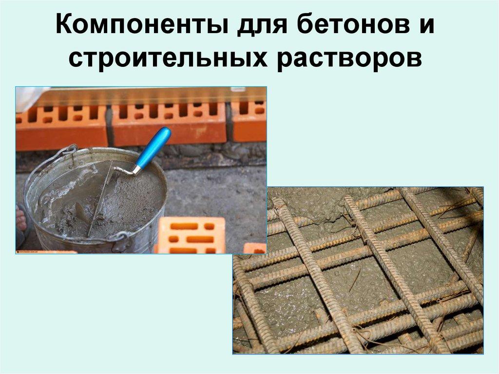 Строительные растворы и бетоны в строительстве позитив бетон
