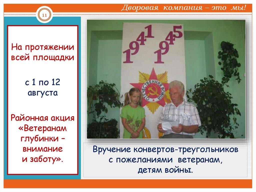 ондувиллы для отчет поздравления ветеранов детьми школы процессе работы ребёнка