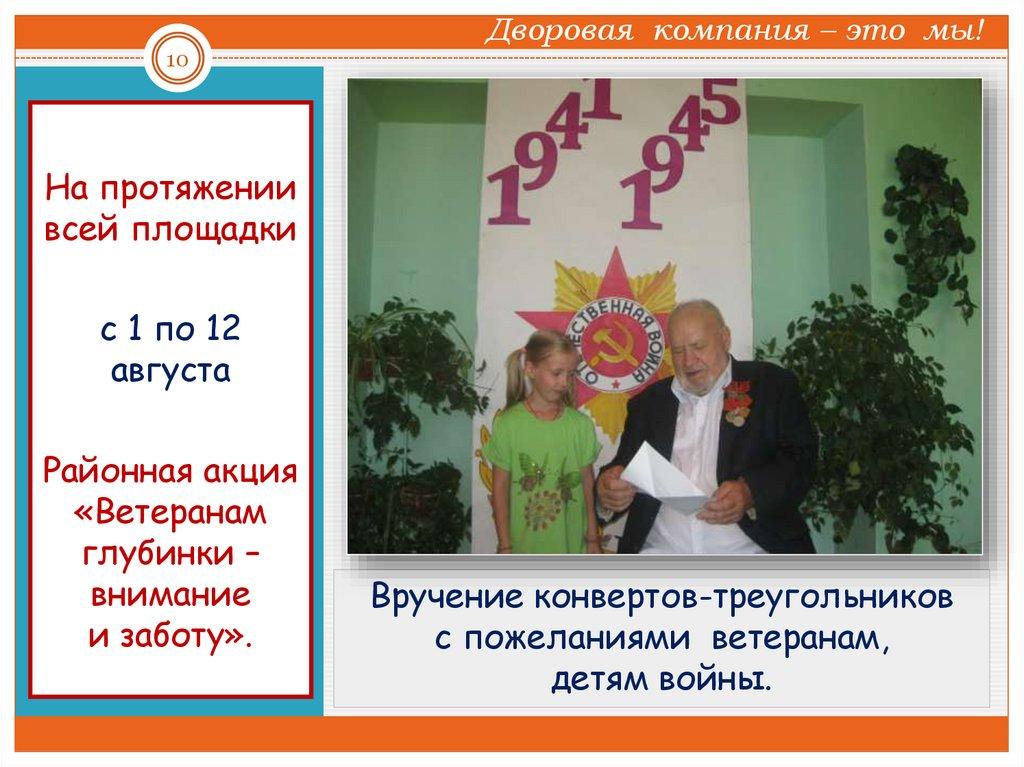 файлик, отчет поздравления ветеранов детьми школы себя автор добавила
