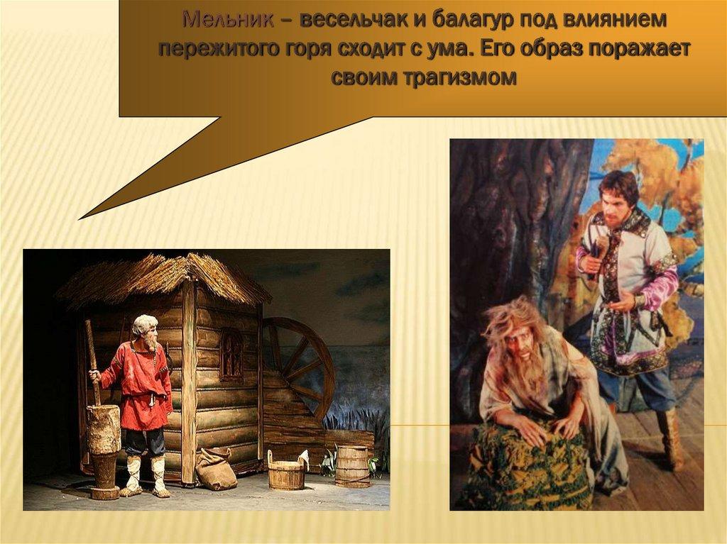 """А.С. Даргомыжский опера """"Русалка"""" - презентация онлайн"""