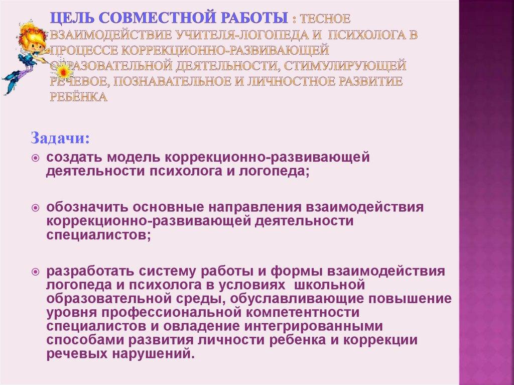 Основные модели работы педагога психолога продукция тиффани