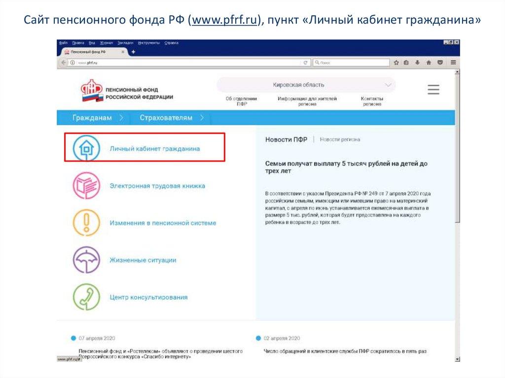 Пенсионный фонд кировской области вход в личный кабинет минимальная пенсия 2016 нижегородская область