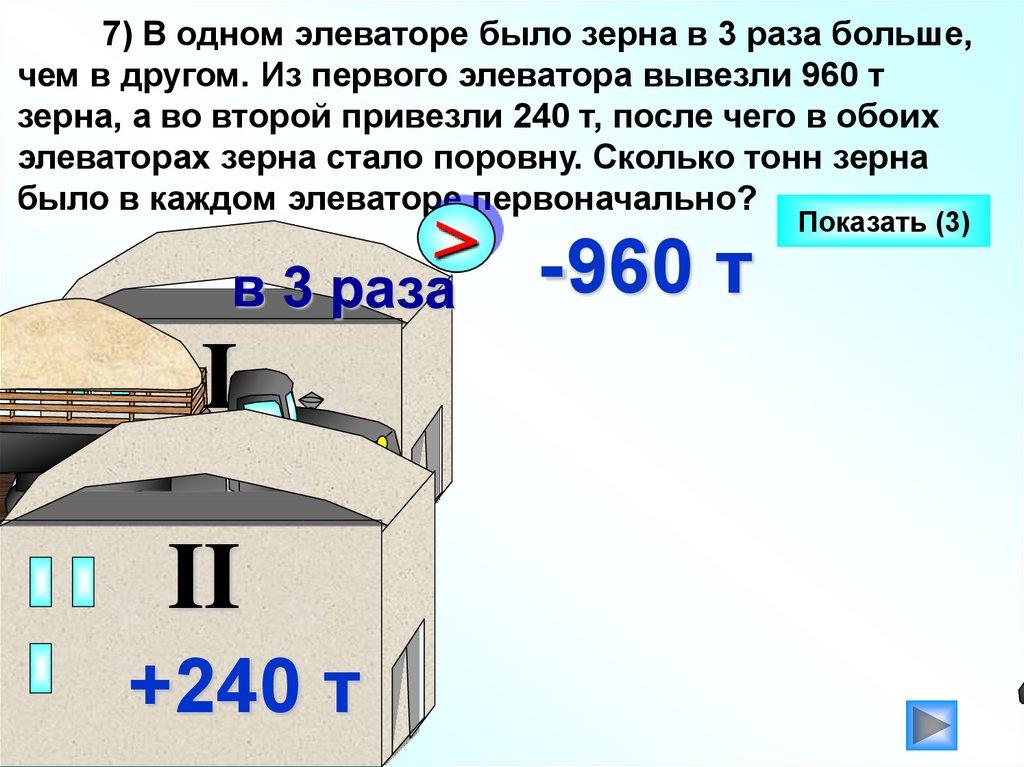 Сколько тонн зерна в элеваторе ленточные транспортеры для склада