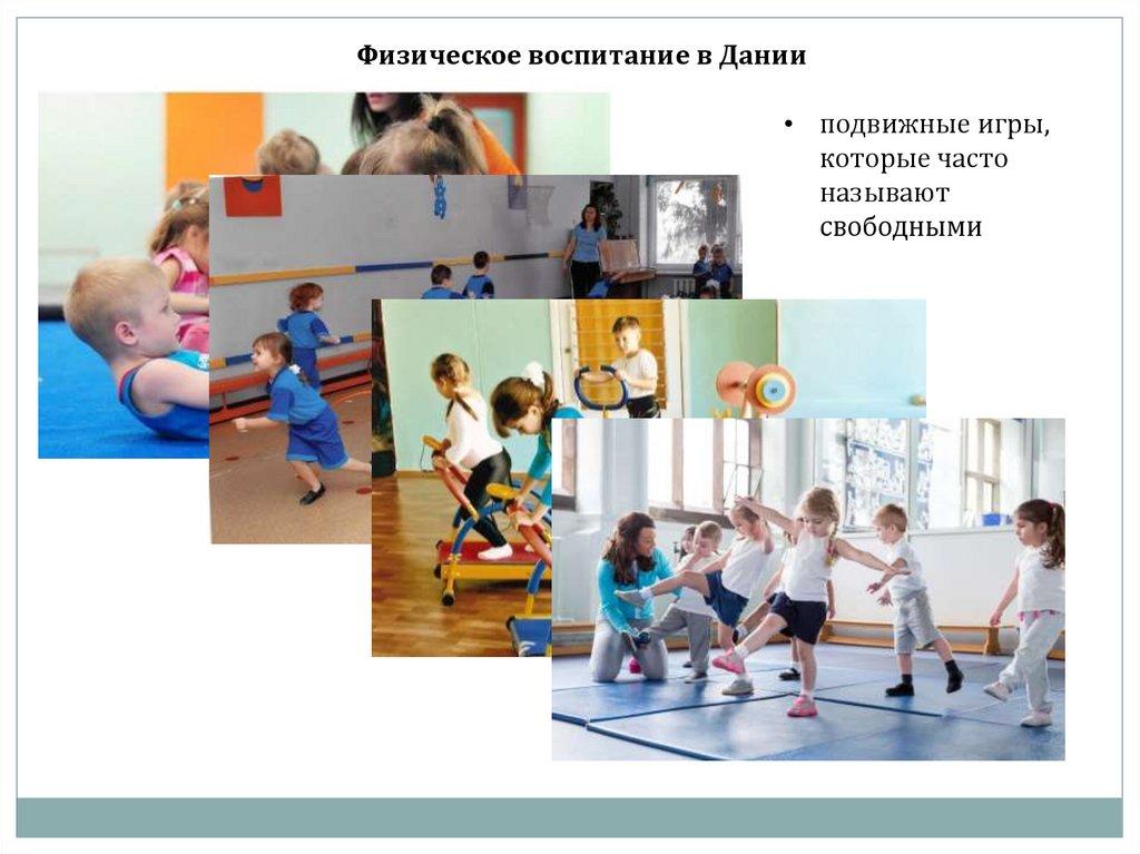 Целью физического воспитания в средние века являются ...