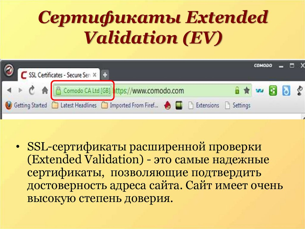 Сертификаты Extended Validation (EV)