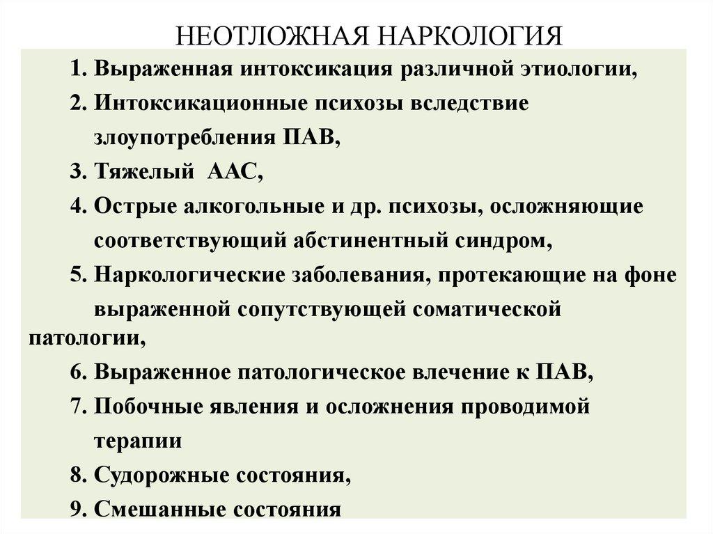 Абстинентный синдром наркология первая наркологическая клиника балашиха
