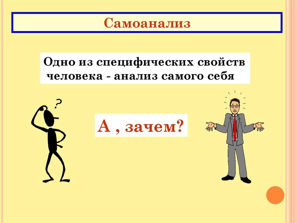 Ответы Mail.ru: Чем обладает личность в отличие от ...