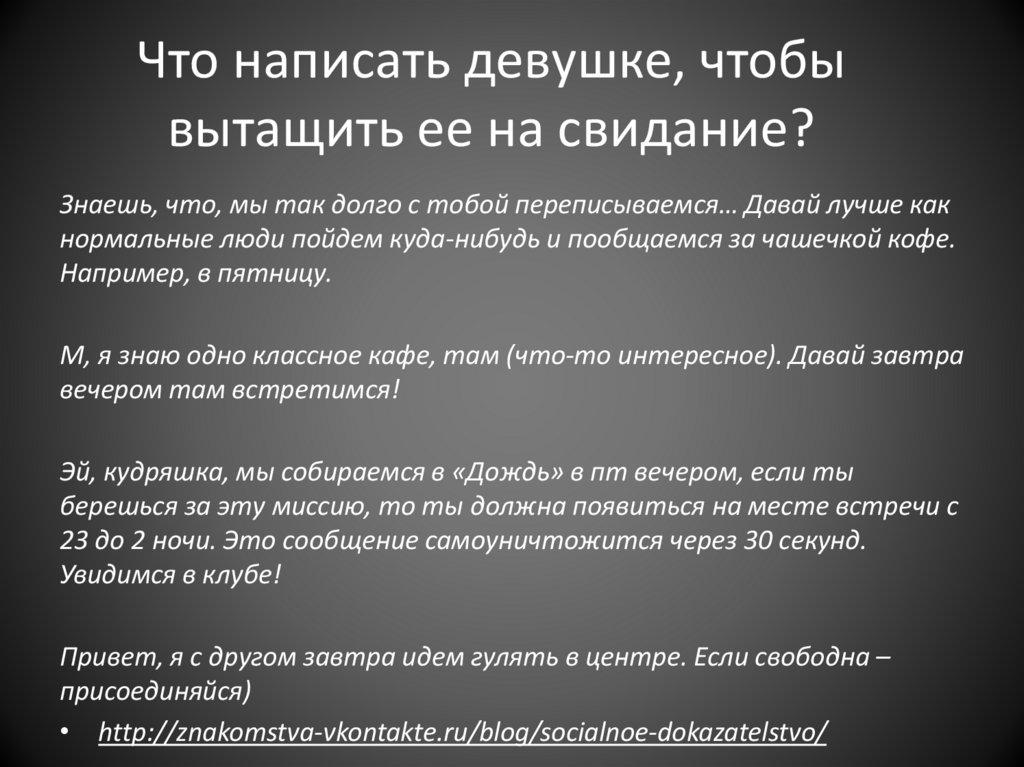 Что написать девушке вечером после работы masha medvedeva