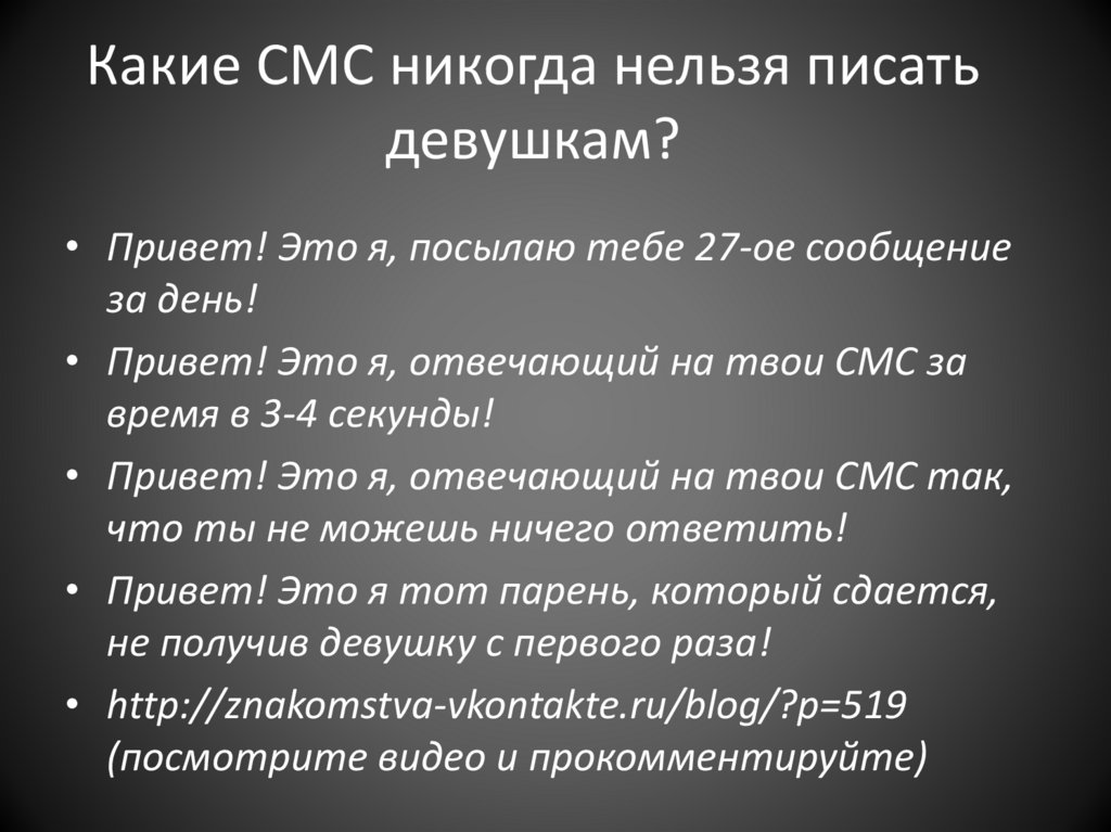 Написать девушке смс для тех кто на работе евгений карташов фотограф