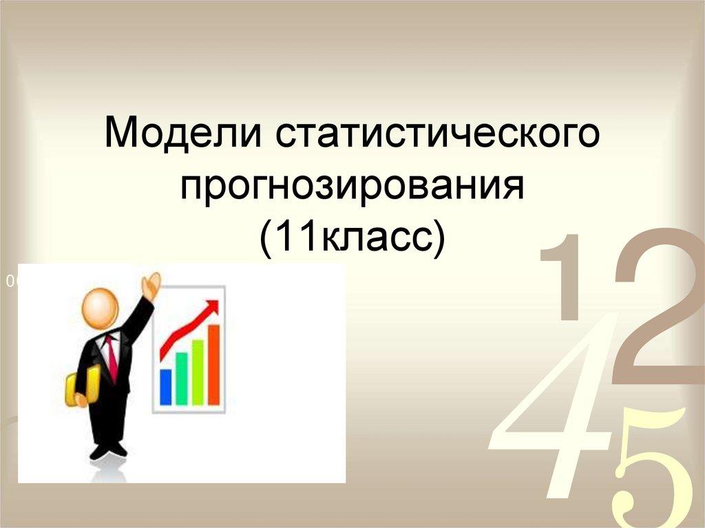 Практическая работа модели статистического прогнозирования 11 класс работа для девушек 18 и выше