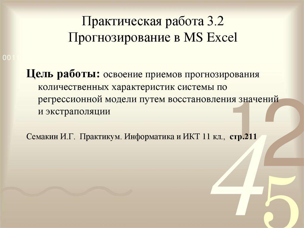 Практическая работа по информатике 11 класс получение регрессионных моделей работа военного в москве для девушки