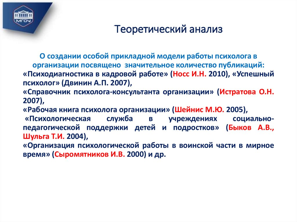 Модели работы психолога в организации работы в россии для девушек