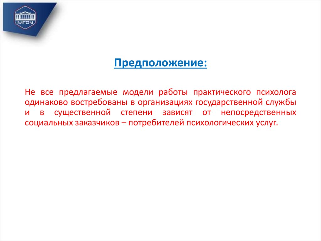 Модели организации работы психологической службы на предприятии аня сахарова