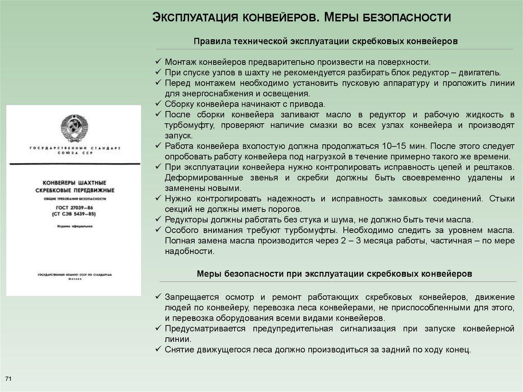 Работа стационарных винтовых конвейеров запрещается при скачать чертеж конвейера ленточного в компасе