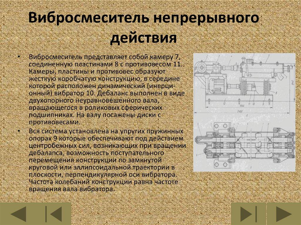 Вибросмеситель бетона определение влажности бетона