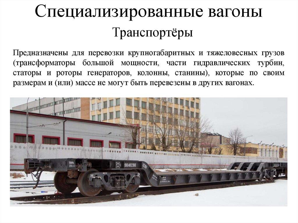 Железнодорожный подвижной состав транспортеры конвейер передвижной винтовой
