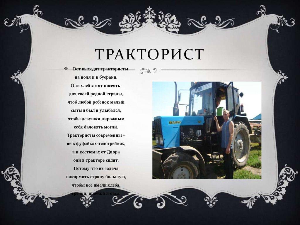 Онлайн Трактористы