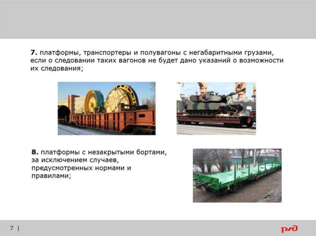 Порядок постановки в поезда транспортера снятие двигателя фольксваген транспортер