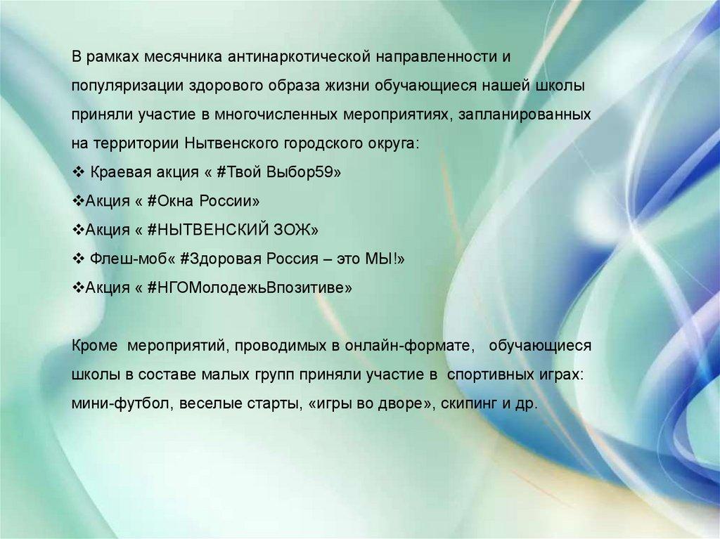 Работа онлайн нытва работа в москве красивая девушка