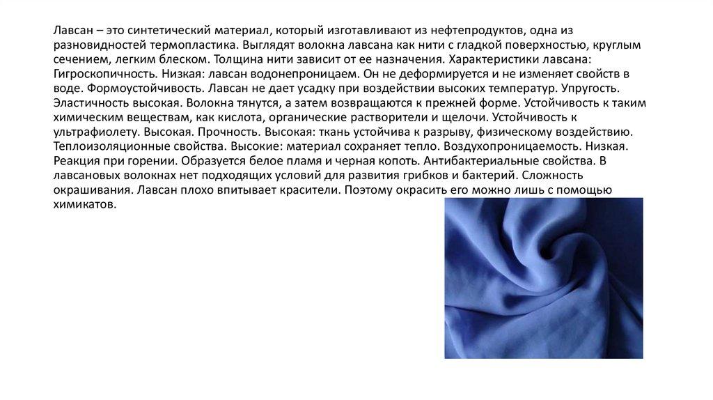 Лавсан гигроскопичность где в москве купить ткани недорого в