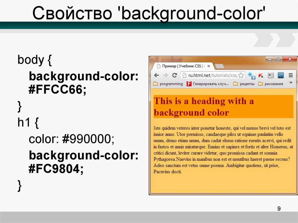 Свойство 'background-color'