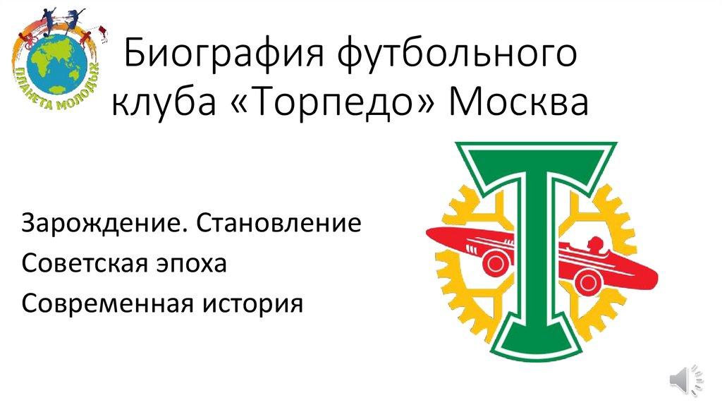 Клуб биография москва клубы в москве июне